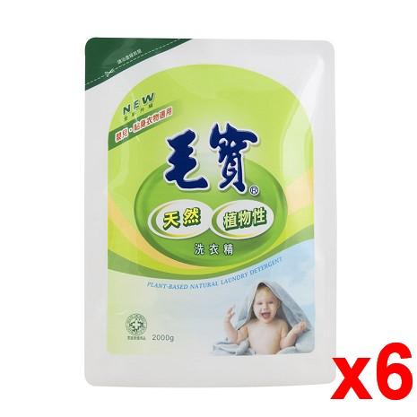 毛寶 天然植物性洗衣精補充包2000gx6入/箱