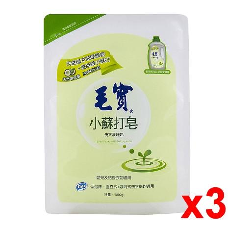 毛寶 小蘇打洗衣液體皂補充包1800gx3入/箱