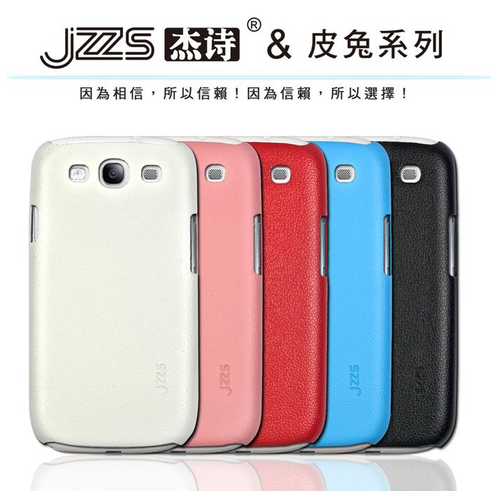【JZZS 杰詩】Samsung galaxy S3 時尚菱格紋保護殼(皮兔 I9300)