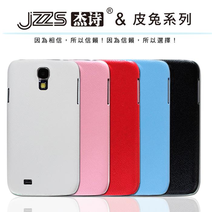 【JZZS 杰詩】Samsung galaxy S4 時尚菱格紋保護殼(皮兔 I9500)粉紅色