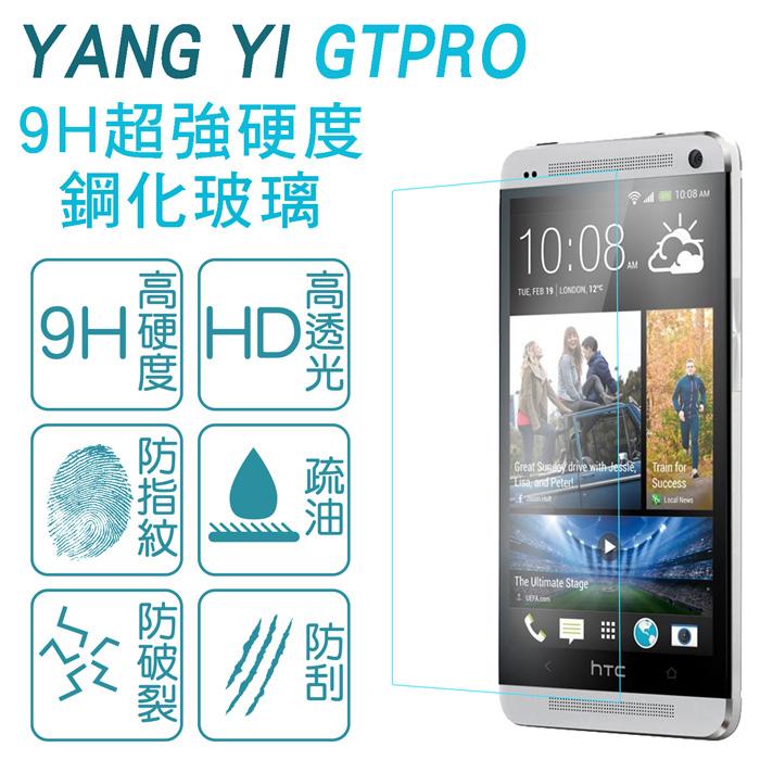 揚邑 GTPRO HTC M7 9H鋼化玻璃保護貼