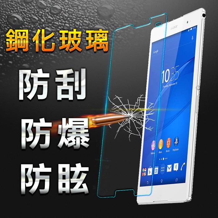 揚邑》Sony Z3C / Z3 Mini 防爆防刮防眩弧邊 9H鋼化玻璃保護貼膜