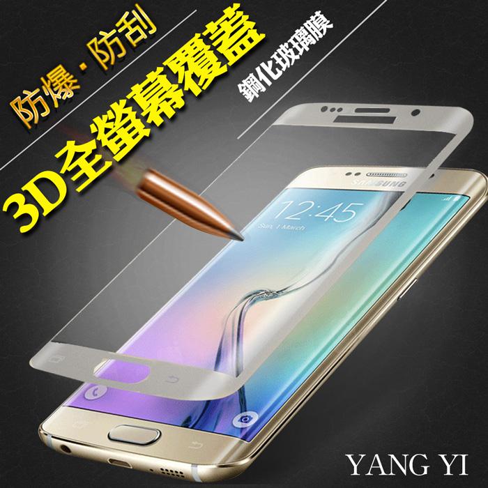 揚邑》三星 S6 edge plus 滿版3D防爆防刮 9H鋼化玻璃保護貼膜