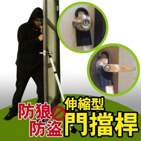 居家防盜-伸縮門擋桿(防狼/防盜/女性安全/單身必備)