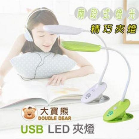 大寶熊精巧LED夾燈 USB款 ,輕巧好夾,二段燈光 DB-A1 台灣製造