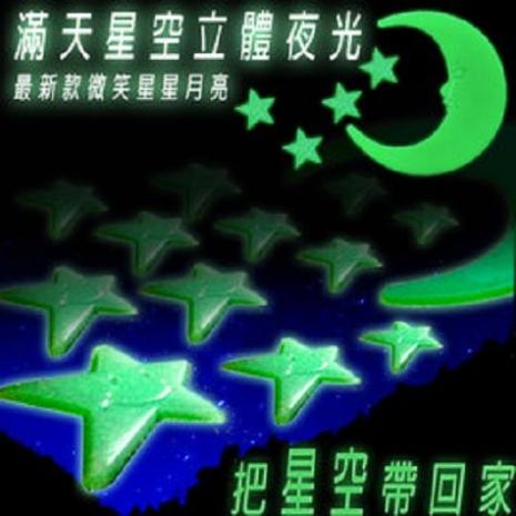 滿天星空立體夜光組 (50顆星星+1顆月亮) 夜光粉制作2釐米 夜光星星 夜光貼