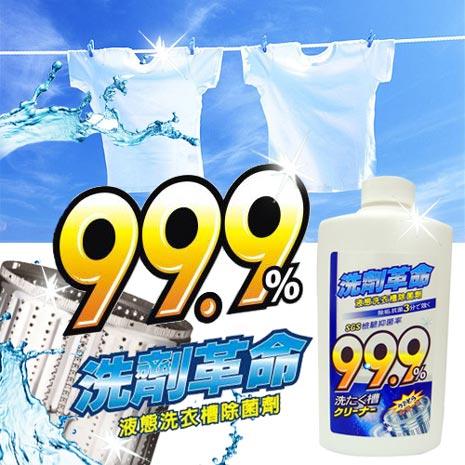 洗劑革命-液態洗衣槽除菌劑600ml x 1瓶 (抑菌率99.9%)