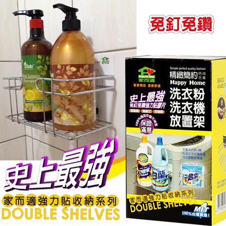 【金利害】免釘免鑽洗衣粉洗衣機沐浴乳 洗髮乳 放置架