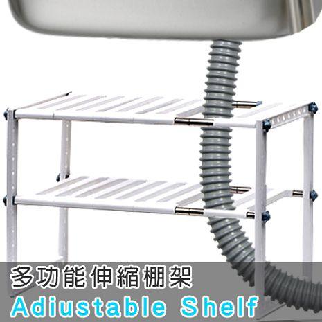 多功能洗手台 水槽 下方伸縮棚架 收納架-特賣