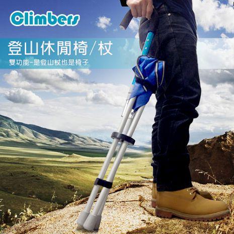 完美精工製品-多段伸縮式登山休閒椅 / 休閒杖 / 登山杖 MIT