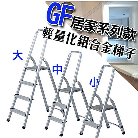 台灣製超輕巧全鋁合金防滑收折鋁梯(大) 五年保固(810*450*1490mm) 通過國際認證