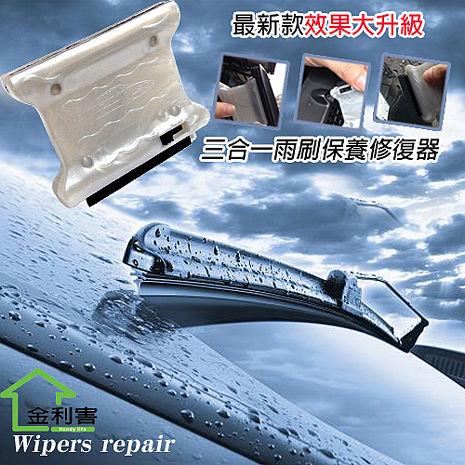金利害-三合一雨刷保養修復器 MIT