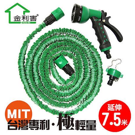 【金利害】MIT 伸縮式專利 極輕量軟式彈性口袋水管(延伸至7.5米)