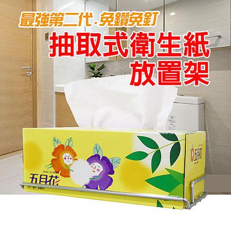 【金利害】第二代免釘免鑽 抽取式面紙衛生紙放置架