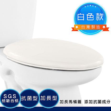 SGS檢測抑菌型48m加長 馬桶蓋 適用於TOTO/HCG(白色款)-居家日用.傢俱寢具-myfone購物