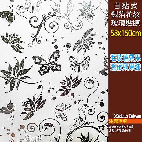 MIT 自黏式銀箔花紋貼模/ 毛玻璃貼紙/ 裝飾壁紙(58*150CM)