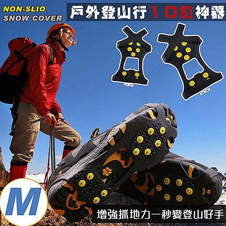 防滑釘鞋套(M)