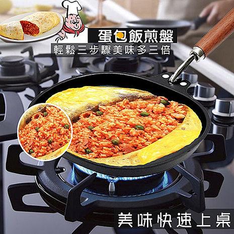 【台灣製造】蛋包飯煎盤