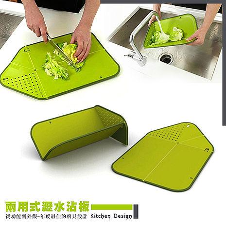 【台灣製造】兩用可摺疊瀝水砧板