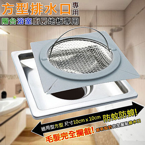 【台灣製造】方型排水口專用水網附拉桿-居家日用.傢俱寢具-myfone購物