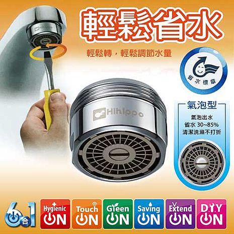4入超值組-台灣製造可調式省水開關/ 可調式省水閥(省水30~85%氣泡型)HP1055-特賣