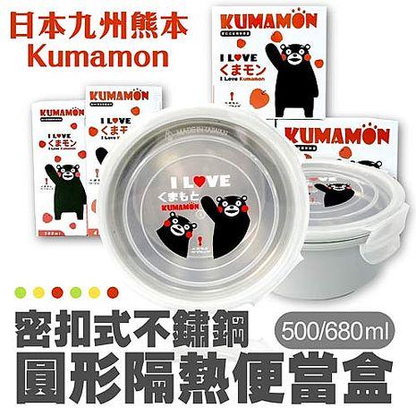 日本九州熊本Kumamon 不銹鋼隔熱便當盒680ml (丸弁?箱)