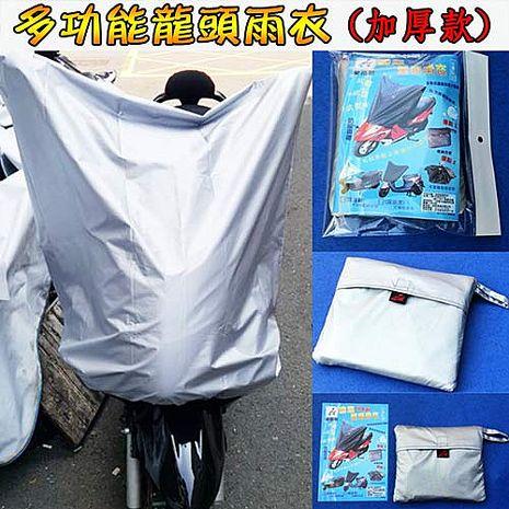 【台灣製造】機車龍頭雨衣(加厚款M號)/ 保護龍頭電子開關(寬88cm*高72 cm)-特賣