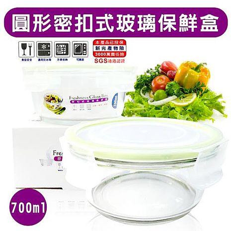 【台灣製造】圓形密扣玻璃保鮮盒700ml (R-100-1)