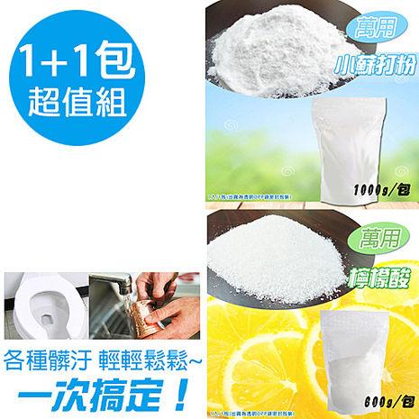 【1+1超值組】萬用小蘇打粉1kg/包+萬用檸檬酸600g/包-特賣