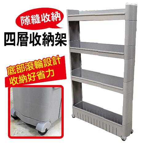 隙縫收納-12.5CM四層隙縫收納架(附輪)-台灣製造-特賣
