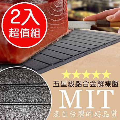 2入超值組-MIT快速解凍盤(烤肉/廚房料理好幫手)-特賣