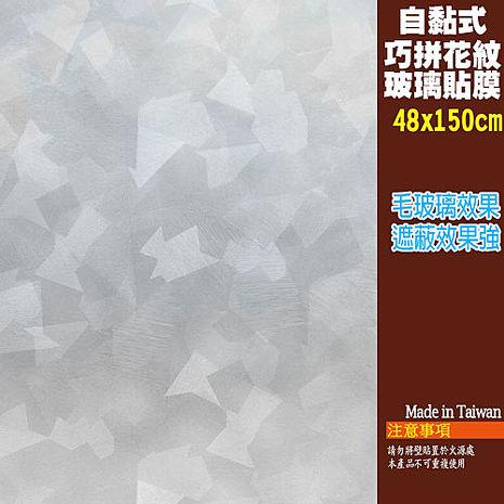 自黏式巧拼花紋玻璃貼模/ 毛玻璃貼紙/ 裝飾壁紙(48*150CM)