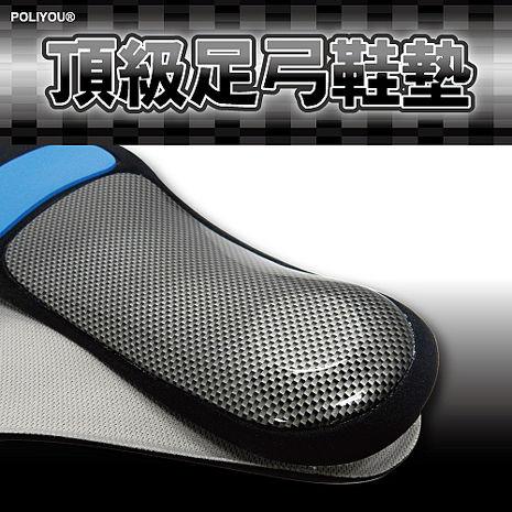 【台灣製造】POLIYOU?頂級抑菌/ 除臭足弓型鞋墊(買就送牛皮鞋墊一雙)L號