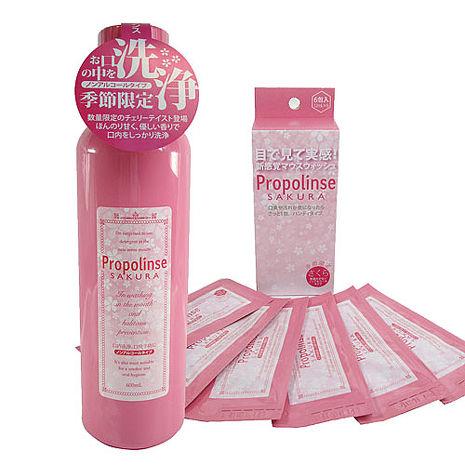 【日本Propolinse】櫻花蜂膠漱口水+隨身包1盒 季節限定款(600ml+1盒6包)