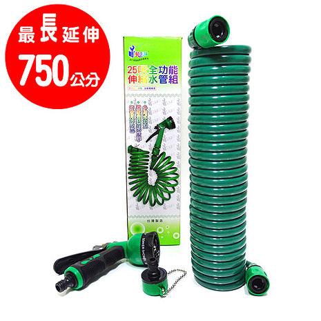 【台灣製造】彈簧伸縮水管組/ 25呎伸縮水管(附八段變化水槍+水龍接頭) -app