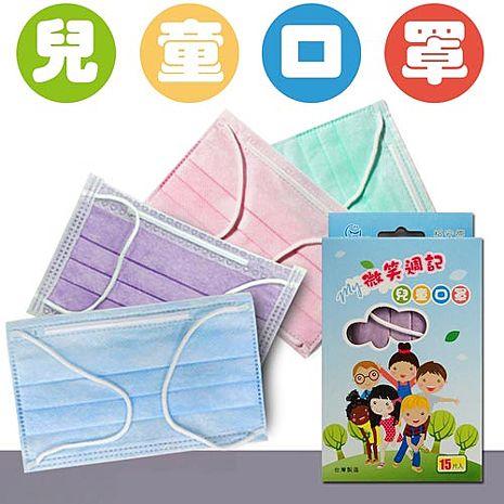 【台灣製造】微笑週記兒童口罩/ 三層式過濾防塵微粒口罩(15片/盒)紫色