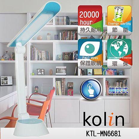 【Kolin歌林】3W 觸控式護眼檯燈 KTL-MN6681