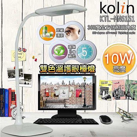 【Kolin歌林】10W 雙色溫LED護眼檯燈 KTL-MN6161