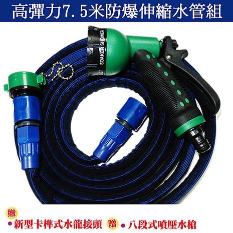 台灣製 7.5米防爆型伸縮水管(深藍) 贈八段式水槍+鍊條式水龍接頭(保固1個月)