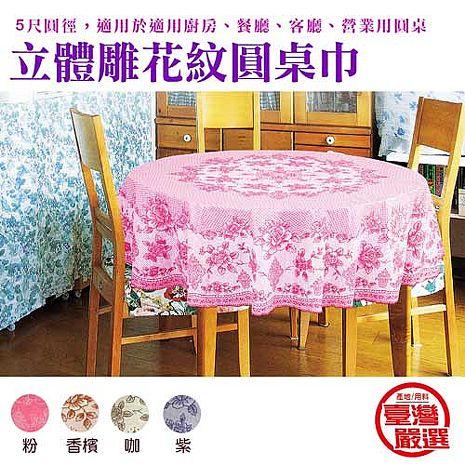 【台灣製造】立體雕花 圓桌防水防髒桌巾(150*150cm)咖啡