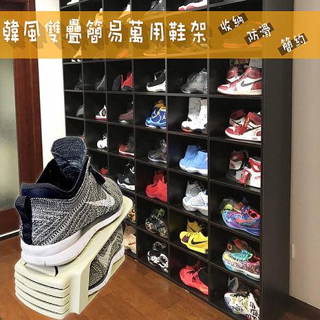 【買一送一】MIT 收納疊放鞋架 4入/組〔特賣〕