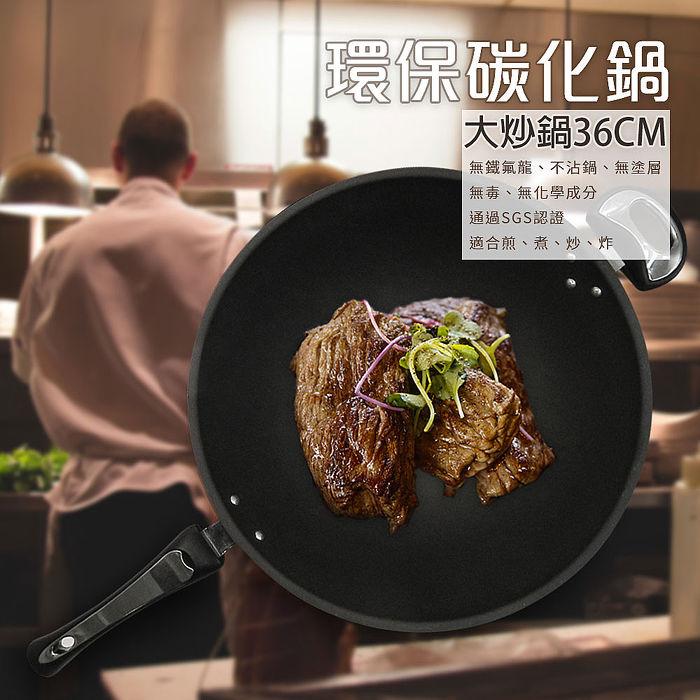 金德恩 台灣高科技 環保碳化大炒鍋 36CM