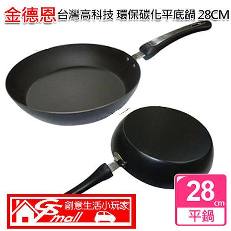 金德恩 台灣高科技 環保碳化平底鍋 28CM-特賣8/31