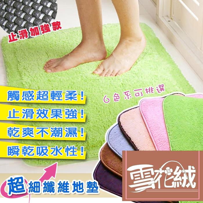 【台灣製造】五星飯店等級 超細纖維地墊 輕柔吸水乾爽止滑咖啡色