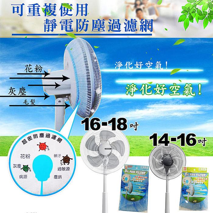 金德恩 台灣製 風扇靜電防塵過濾網補充包 1包2片裝14~16吋