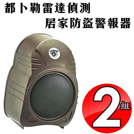 金德恩 2組都卜勒雷達偵測居家防盜警報器