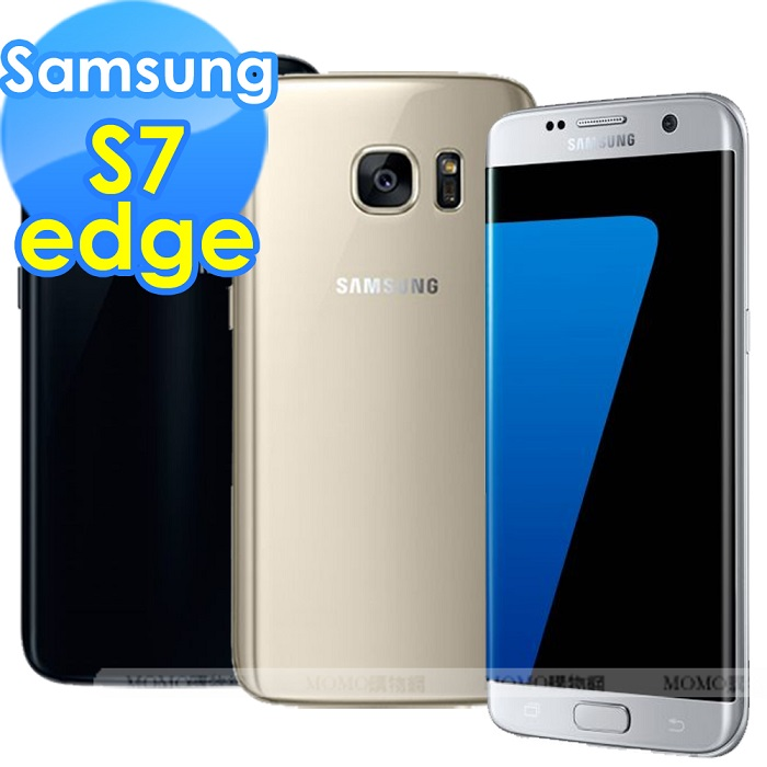Samsung Galaxy S7 edge 5.5吋32G雙曲面防水防塵 福利97(贈:原廠彩色背蓋)【拆封福利品A級】-手機平板OUTLET-myfone購物