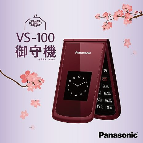 Panasonic VS-100 雙螢幕摺疊手機 國際牌 2.8吋 老人機 御守機 送16G記憶卡&贈品黑