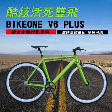 BIKEONE V6 PLUS 700C嚴選美國KUL 鋁合金單速車輕量化 無焊點車架 活死雙飛輪 多色可選黑色