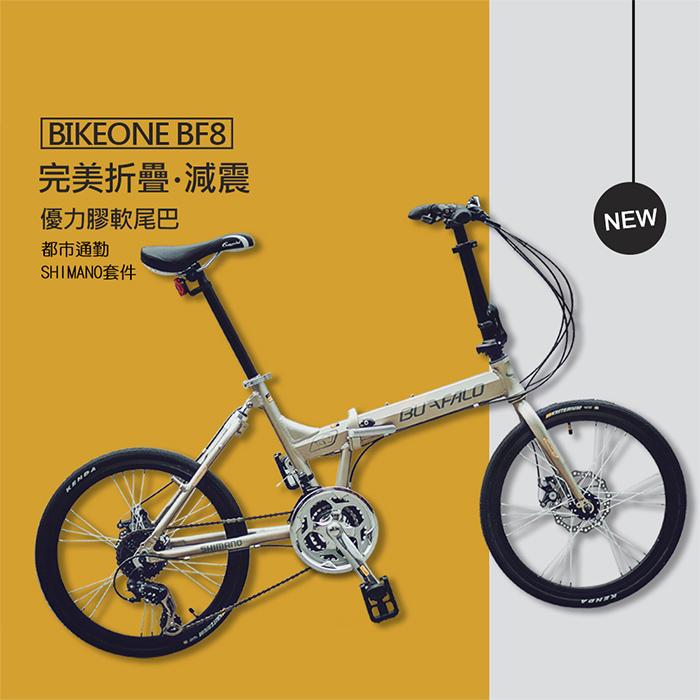 BIKEONE BF8 24速451輪組雙碟煞SHIMANO鋁合金小折疊車 都會運動首選 入門價位MIT製造品質 宅男移動新利器小摺鈦金